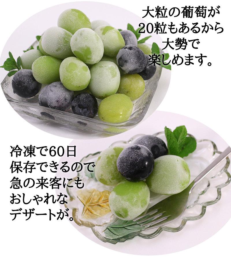 大粒の葡萄が20粒もあるから大勢で楽しめます。冷凍で60日保存できるので急の来客にもおしゃれなデザートが。