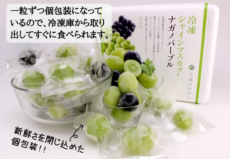 一粒ずつ個包装になっているので、冷凍庫から取り出してすぐに食べられます。