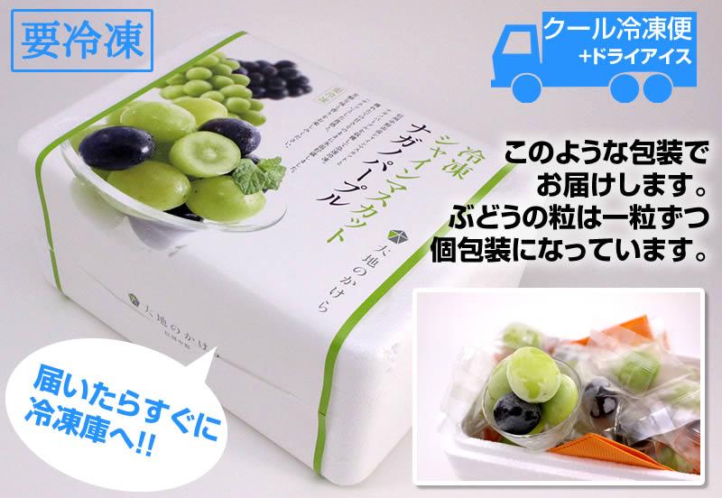 このような包装でお届けします。ぶどうの粒は一粒ずつ個包装になっています。